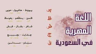 لن تصدق سعوديين لغتهم الاساسية غير العربية