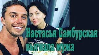 Актриса и телеведущая Настасья Самбурская выгнала мужа!