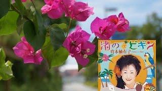 真木柚布子 - 渚のビギン