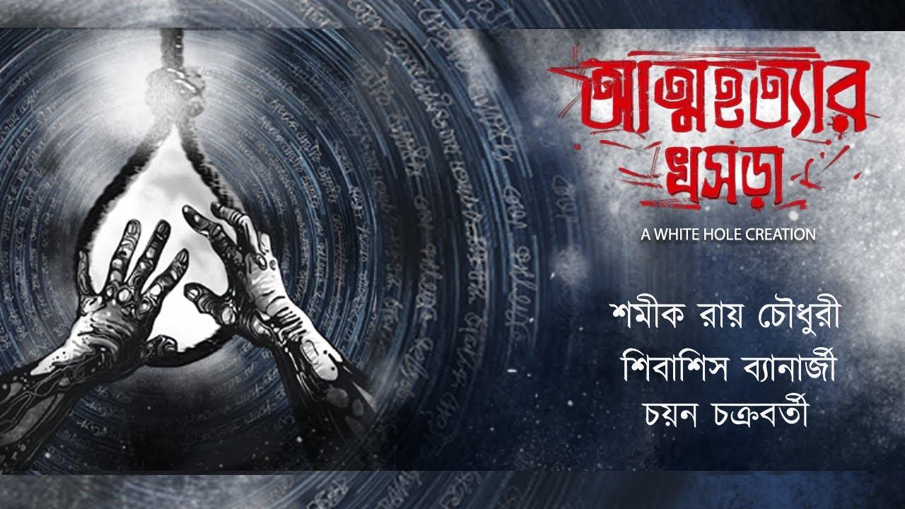 Atmohotyar Khoshra - Samik Roy Choudhury | Shibasish Banerjee |  Chayan Chakraborty