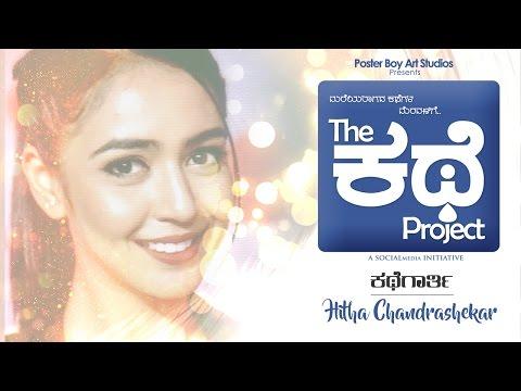 The Kathe Project | Episode : Hitha Chandrashekar | Poster Boy Art Studios