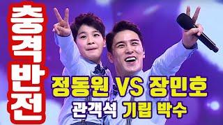 Mr.trot Jeong Dong-won vs. Jang Min-ho / A shocking twist / Partner (Original Song Nam-jin)