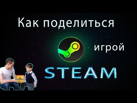 Как поделиться игрой в steam