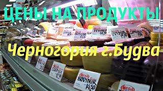 Цены в супермаркетах. Будва.Черногория (август 2015).(Цены (в евро) для туристов в двух супермаркетах в городе Будва (Черногория). У местных скидочная карта, я..., 2015-12-16T13:09:32.000Z)