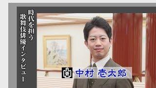 「錦秋名古屋 顔見世」中村壱太郎インタビュー ホームメイト・リサーチ