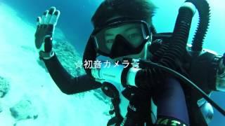 松嶋初音の水中ムービー〜Explorerで体験した海in沖永良部島.