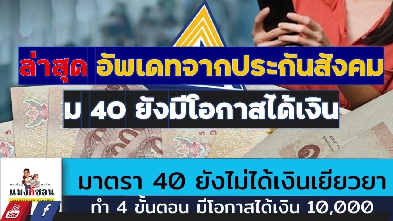มาตรา 40 ยังไม่ได้เงินเยียวยา ทำ4 ขั้นตอนนี้ มีโอกาสรับเงิน 10000  5000 บาท