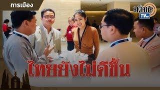 ช่อ พรรณิการ์ ชี้ตัวแทนการเมืองทั่วโลก ห่วงสถานการณ์ไทยหลังเลือกตั้ง จะเลวร้ายกว่าเดิม : Matichon TV