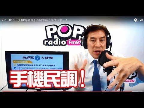 Lagu Video 2019-05-13【pop撞新聞】黃暐瀚談「手機民調」! Terbaru