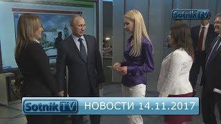 НОВОСТИ. ИНФОРМАЦИОННЫЙ ВЫПУСК 14.11.2017