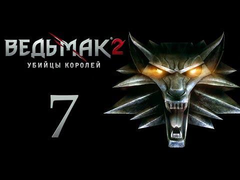 The Witcher 2 (Ведьмак 2) - Флотзам [#7]