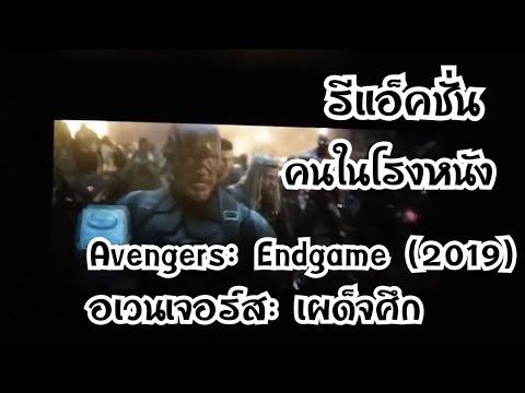 รีแอ็คชั่น:คนในโรงหนัง |Avengers: Endgame (2019) อเวนเจอร์ส: เผด็จศึก