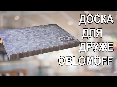 Доска для ДРУЖЕ OBLOMOFF / A  Board For OBLOMOFF, Half Life3 Logo