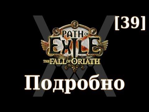 Подробное прохождение Path of Exile: The Fall of Oriath [39] - Уникальные карты, часть 1