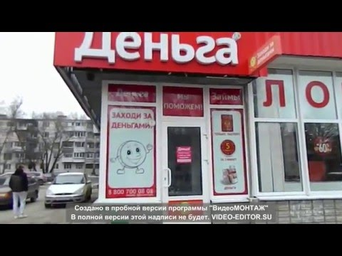 Компания Деньга. Чайковский