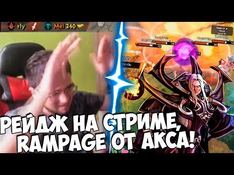 Rampage от Aкса | Танцы Бафика | Rage на Стриме | Топ Моменты Dota 2