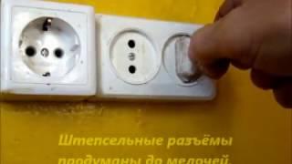видео Штепсельный разъем. Силовые вилки и розетки для переменного тока