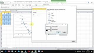 Как на диаграмме Excel отобразить проекции точек на оси координат