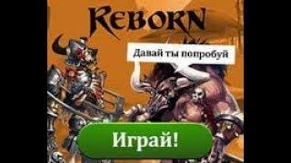 Reborn  online Трейлер и ОБЗОР, Реборн онлайн Treiler ИГРАТЬ ЗДЕСЬ!!!