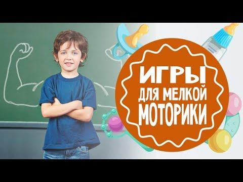 Игры на развитие мелкой моторики. Для детей 4-5 лет. Мамина школа. ТСВ