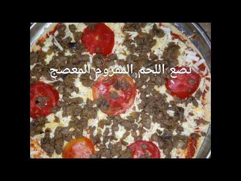 صورة  طريقة عمل البيتزا طريقة عمل البيتزا بطريقه سهله وشهيه طريقة عمل البيتزا من يوتيوب