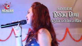 प्रियंका मिश्रा की खूबसूरत आवाज में अंगूरी में डसले बिया latest stage show #Mukesh music centre 💗💝👌