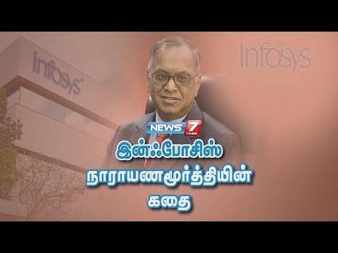 இன்ஃபோசிஸ் நாராயணமூர்த்தியின் கதை | Infosys N. R. Narayana Murthy Story in Tamil | News7 Tamil