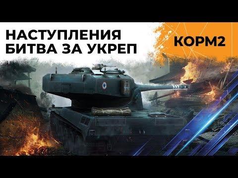 КОРМ2. Битва за Укрепрайон. Наступления