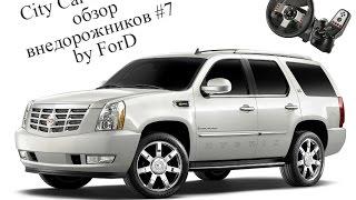 [ City Car Driving 1.4.0 ] обзор джипов Cadillac Escalade, VW Touareg R50, Lexus RX 450H в горах!