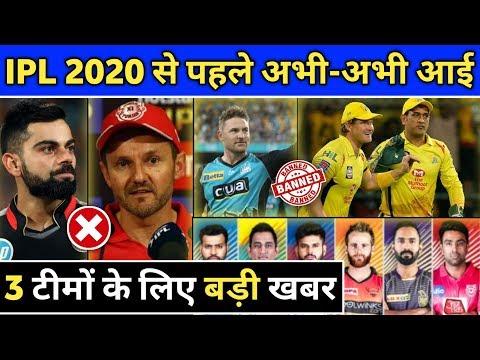 IPL 2020 -