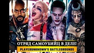 💀 ОТРЯД САМОУБИЙЦ В ДЕЛЕ! ☠️ PlayerUnknown's Battlegrounds Stream