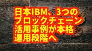 仮想通貨(暗号通貨)日本IBM、3つの ブロックチェーン 活用事例が本格 運用段階へ