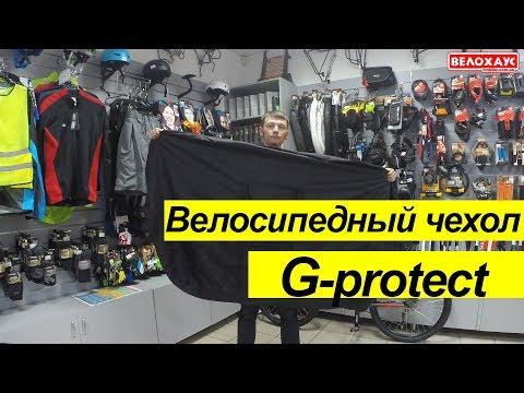 Как упаковать велосипед в чехол для велосипеда G-protect.
