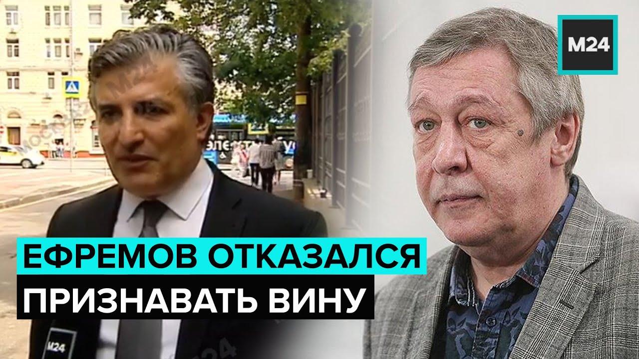 Ефремов отказался признавать вину в смертельном ДТП