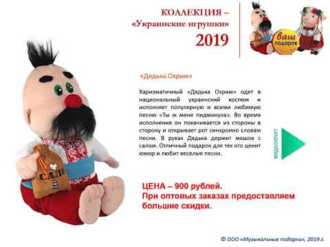Народная игрушка украинская своими руками