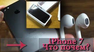Замінив SE на iPhone 7 РОЗПАКУВАННЯ з Алиэкспресс / Phleyd