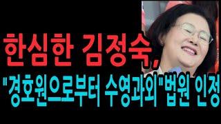 """(속보) 한심한 김정숙. 법원 """" 경호관의 김…"""
