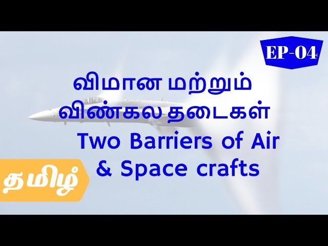 Rocket Technology இராக்கெட் தொழில்நுட்பம் | Ep-04 - The Two Barriers of Air & Space crafts