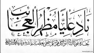 نادِ عَلیاً مَظهَرَ العَجائِب - شماره 14.. { صوت } Nad Ali Mazharul Ajaeb