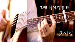 로이킴(Roy Kim) - 그때 헤어지면 돼 (Only Then) COVER | GUITAR LESSON TV