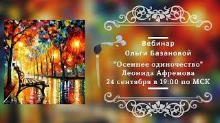"""Вебинар по живописи от Ольги Базановой - """"Осеннее одиночество"""""""