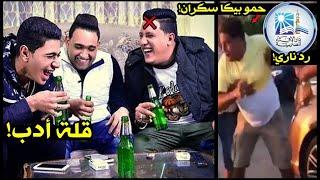 دار الافتاء تهين حمو بيكا بعد شرب الخمر في الساحل..مصر كلها بتشرب ويسكي والدليل ؟!