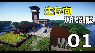 當個創世神 minecraft建築教學 生存向現代別墅01 maxkim