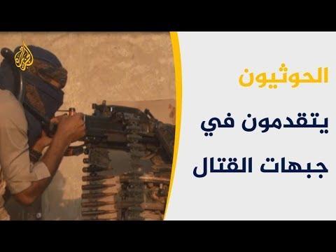 تقدم الحوثيين بجبهات القتال.. هل سيكون مقدمة لتقسيم اليمن؟  - نشر قبل 3 ساعة