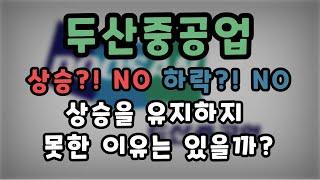 [두산중공업]- 상승을…