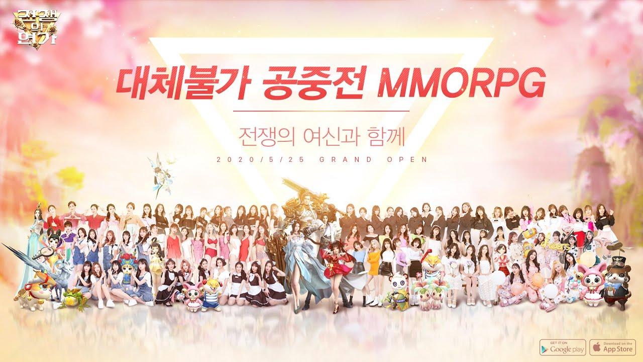 """《전쟁의 연가: 전연》2020년 101 여신들의 """"핫""""한 최신 뮤비"""