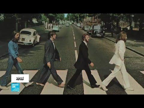 ثقافة: ما قصة صورة غلاف ألبوم فرقة بيتلز الأخير والأكثر شهرة؟  - نشر قبل 8 ساعة