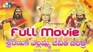 Sri  Renuka Yellamma Full Jeevitha Charithra | Sri  Renuka Yellamma Full Movie