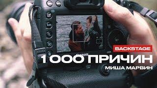Миша Марвин - 1000 причин (Репортаж со съемок)