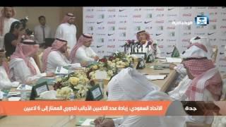 أخبار الرياضة - الأندية الرياضية تبايع محمد بن سلمان على السمع والطاعة